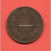 Италия 10 чентезимо 1863 года.