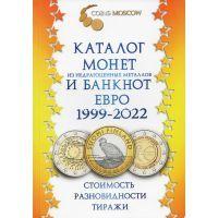 Каталог Евро монет и банкнот 1999-2022 (с ценами)