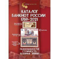 Каталог банкнот России 1769-2021