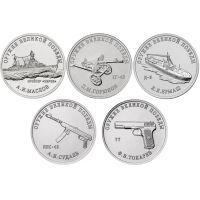 Набор 5 монет 25 рублей 2020 Оружие Великой Победы (конструкторы оружия)