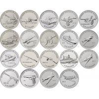 Полный набор монет серии Оружие Великой Победы (конструкторы оружия).