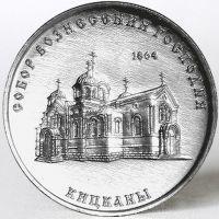 Приднестровье 1 рубль 2020 года Собор Вознесения Господня. Кицканы.