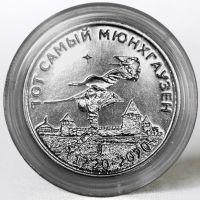 Приднестровье 25 рублей 2019 года 300 лет барону Мюнхгаузену.