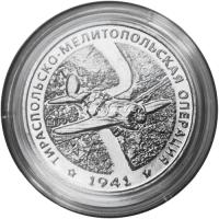 Приднестровье 25 рублей 2021 года Тираспольско-Мелитопольская операция.