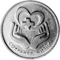 Приднестровье 3 рубля 2021 - Сохраняя жизни