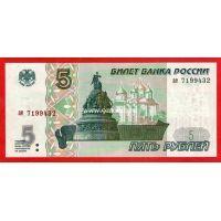 Россия банкнота 5 рублей 1997 года