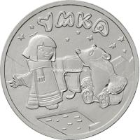 Россия 25 рублей 2021 года Умка.