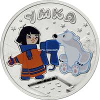 Россия 25 рублей 2021 года Умка (цветная).