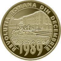 Румыния 50 бани 2019 года 30 лет Румынской революции декабря 1989 года.