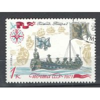 СССР почтовая марка 1971 года Ботик Петра I