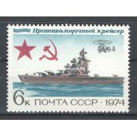 СССР почтовая марка 1974 года Противолодочный крейсер.