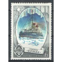 СССР почтовая марка 1976 года Ледокол Ермак.