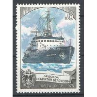 СССР почтовая марка 1978 года Ледокол Капитан Белоусов
