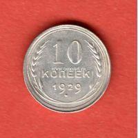 СССР 10 копеек 1929 года.