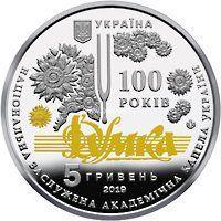 """Украина 5 гривен 2019 Капелла """"Думка"""""""