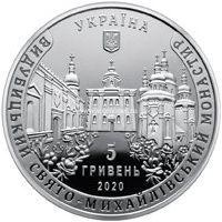 Украина 5 гривен 2020 года Свято-Михайловский монастырь.