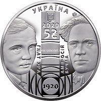 Украина 5 гривен 2020 года театр Ивана Франко