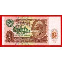 Банкнота СССР 10 рублей 1991 года.