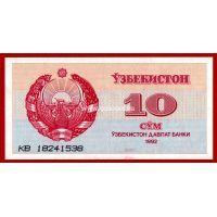 Банкнота Узбекистана 10 сум 1992 года.