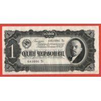 Банкнота 1 червонец 1937 года.