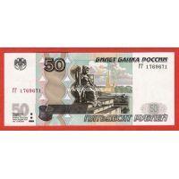 Банкнота 50 рублей 1997 года (мод. 2004 года). Радар ГГ 1769671