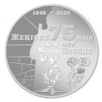 Казахстан 100 тенге 2020 года 75 лет Победы.
