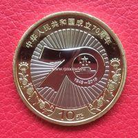 Китай 10 юаней 2019 года 70 лет Китайской Народной Республике.