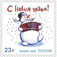 Марка России 2019 года С Новым годом!