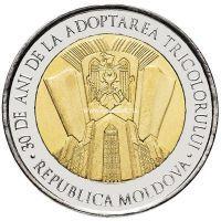 Молдавия 10 лей 2020 года 30 лет Национальному флагу Молдавии.