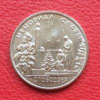 Приднестровье 1 рубль 2019 Мемориал Слободзея.