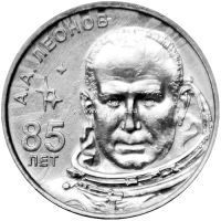 Приднестровье 1 рубль 2019 года Леонов