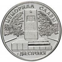 Приднестровье 1 рубль 2020 года Мемориал Славы. Днестровск.