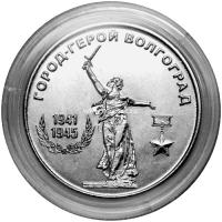 Приднестровье 25 рублей 2020 года Город герой Волгоград.