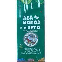 Россия 25 рублей 2019 года Дед Мороз и лето (цветная).