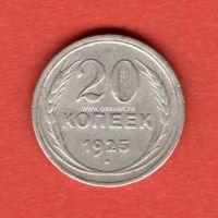 СССР 20 копеек 1929 года.