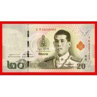 Тайланд банкнота 20 бат 2018 года.