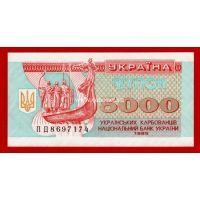Украина банкнота 5000 карбованец (купон) 1995 года.