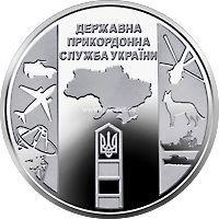 Украина 10 гривен 2020 Пограничная служба Украины.