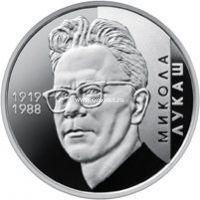 Украина 2 гривны 2019 года Николай Лукаш.