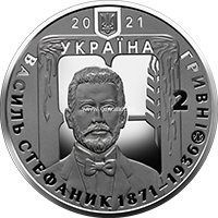 Украина 2 гривны 2021 года Василий Стефаник.