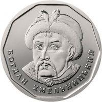 Украина 5 гривен 2019 года Богдан Хмельницкий.