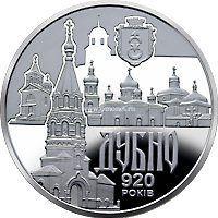 Украина 5 гривен 2020 года Старинный город Дубно.