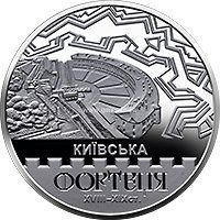 Украина 5 гривен 2021 года Киевская крепость