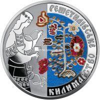 Украина 5 гривен 2021 года Решетиловское ковроткачество