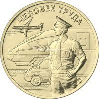 Россия 10 рублей 2020 года Работник транспортной сферы.