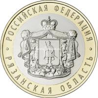 10 рублей 2020 Рязанская область.