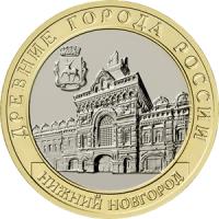 10 рублей 2021 года Нижний Новгород