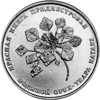 Приднестровье 1 рубль 2019 года Водяной орех (чилим).