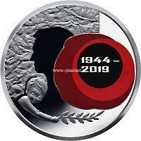 Украина 5 гривен 2019 года 75 лет освобождения Украины.