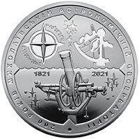 Украина 5 гривен 2021 Николаевская обсерватория